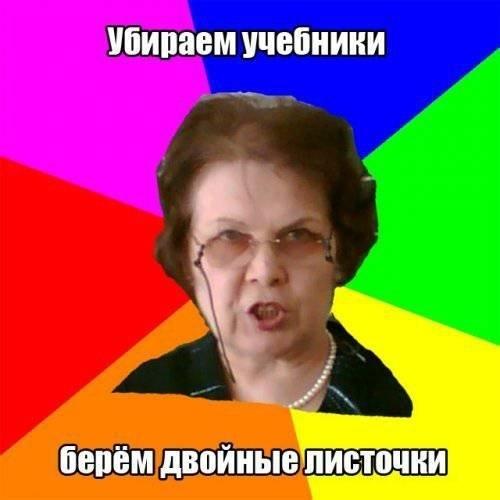 Мемы день учителя014