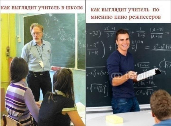 Мемы день учителя015