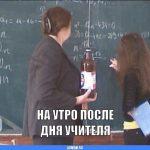 Мемы день учителя — приколы и фото
