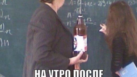 Мемы день учителя016