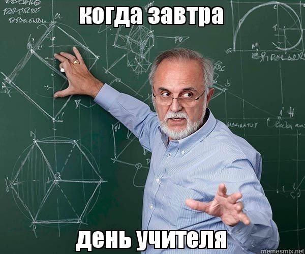 Мемы день учителя018
