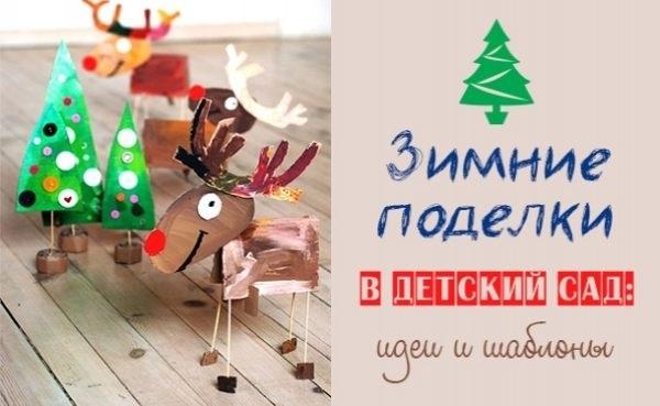 Милая игрушка в детский сад на Новый год - фото идеи015