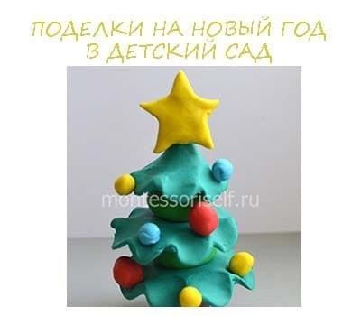Милая игрушка в детский сад на Новый год - фото идеи022