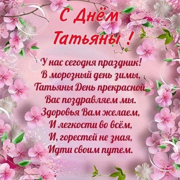 Милые картинки на именины Татьяны004
