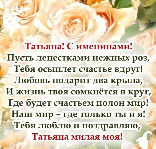 Милые картинки на именины Татьяны008