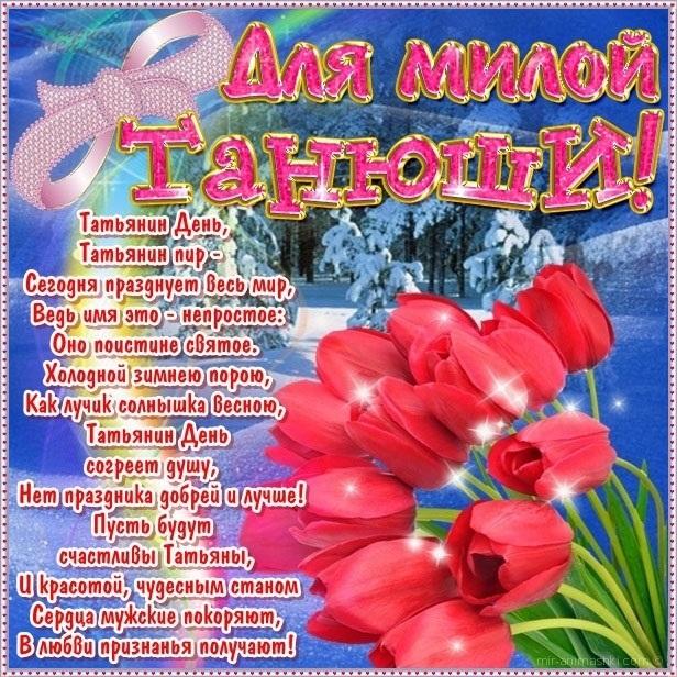 Милые картинки на именины Татьяны009