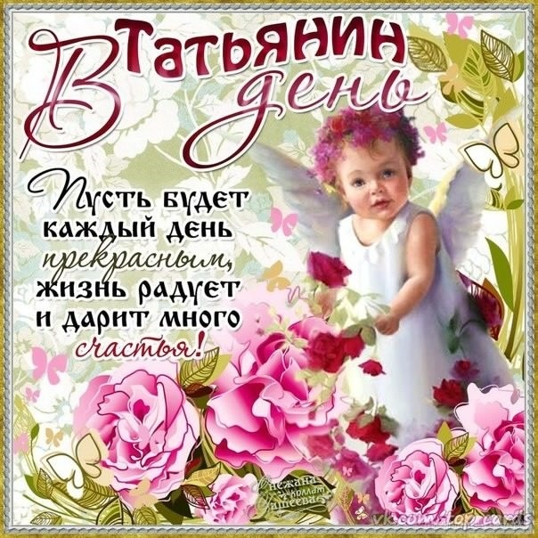 Милые картинки на именины Татьяны020