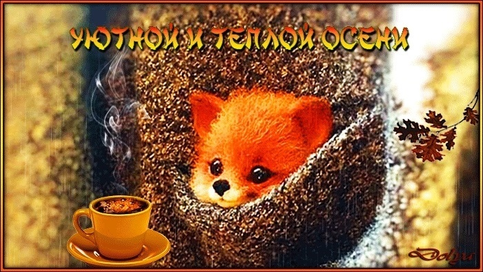 Милые открытки доброго и теплого утра октября004