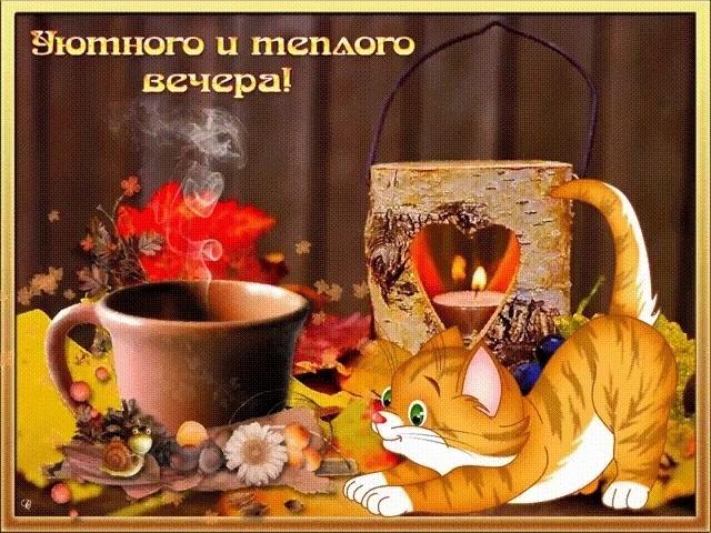 Милые открытки доброго и теплого утра октября007
