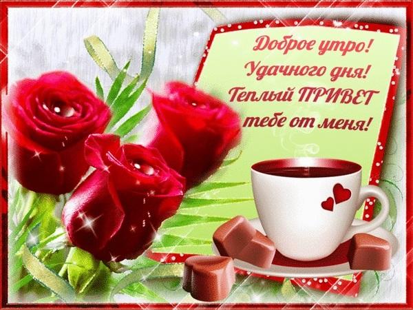 Милые открытки доброго и теплого утра октября009