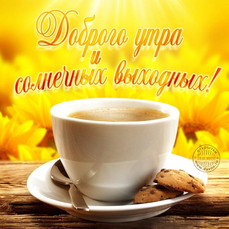 Милые открытки доброго и теплого утра октября018