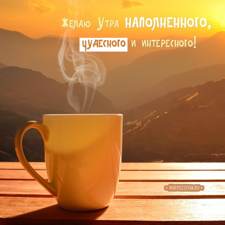 Милые открытки доброго и теплого утра октября020