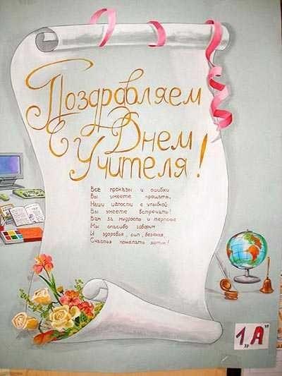 Милые рисунки 1 класса на день учителя004