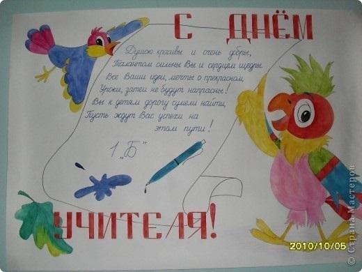 Милые рисунки 1 класса на день учителя016