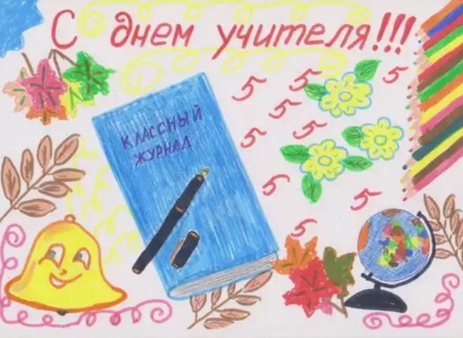 Милые рисунки 1 класса на день учителя023