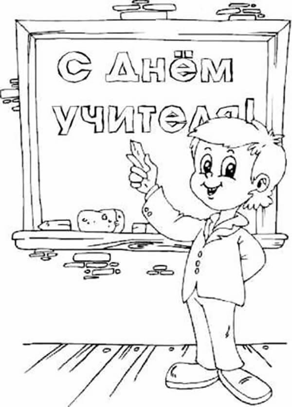 Милый рисунок карандашом день учителя002