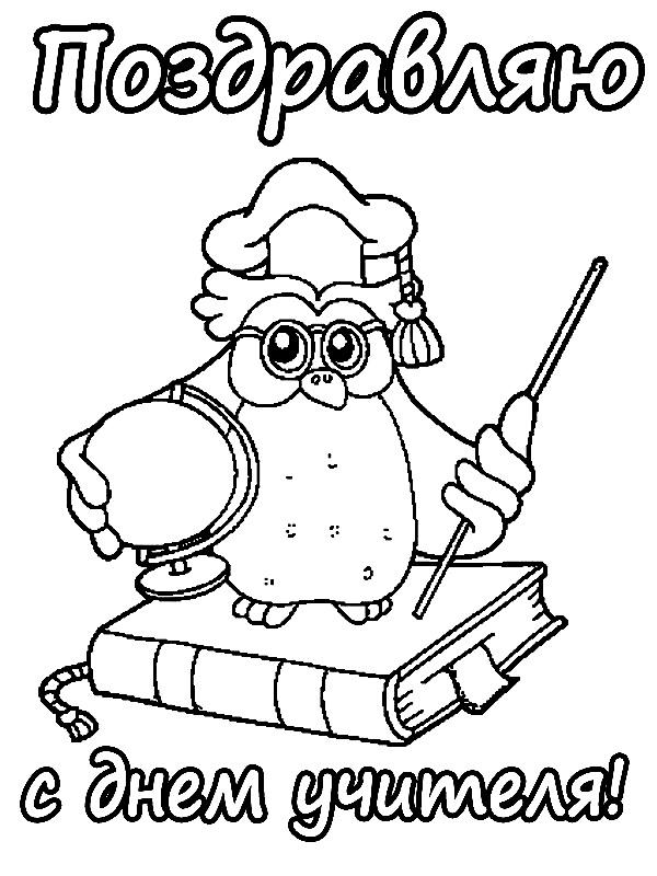 Милый рисунок карандашом день учителя021