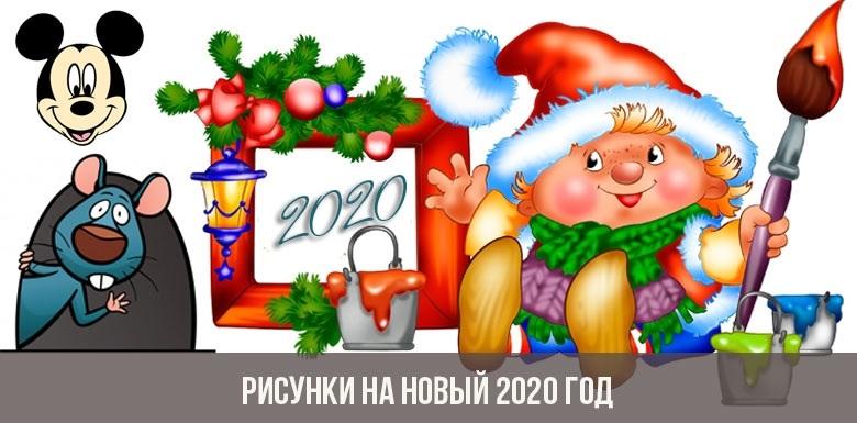 Новый год 2020 рисунки и картинки001