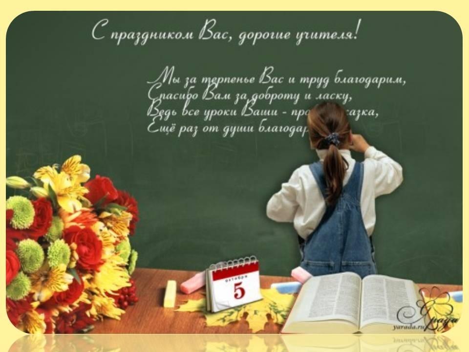 Оригинальные картинки на день учителя015