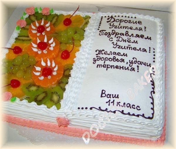 Оригинальный торт на день учителя012