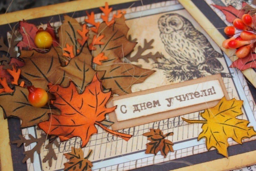 Осень день учителя картинки и открытки004