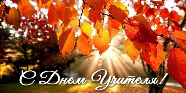 Осень день учителя картинки и открытки005