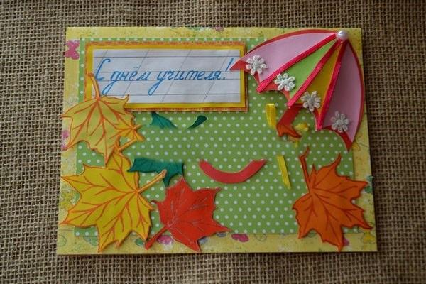 Осень день учителя картинки и открытки008