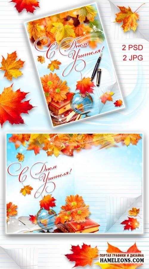 Осень день учителя картинки и открытки010