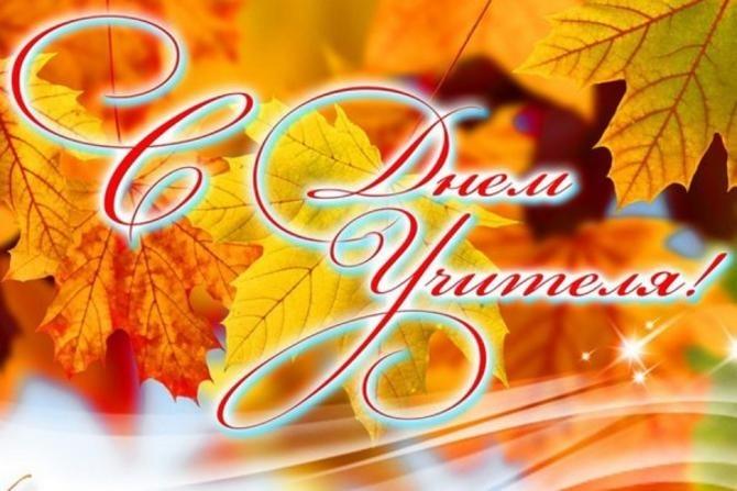 Осень день учителя картинки и открытки013