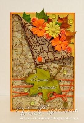 Осень день учителя картинки и открытки014