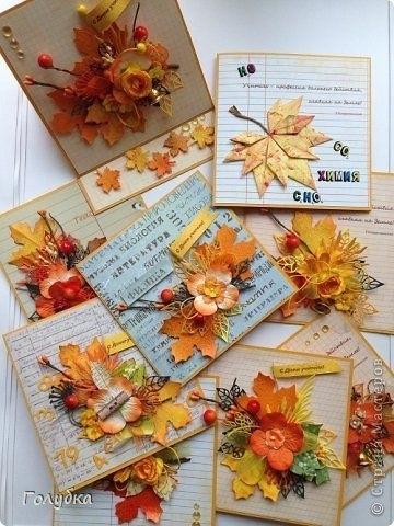 Осень день учителя картинки и открытки016