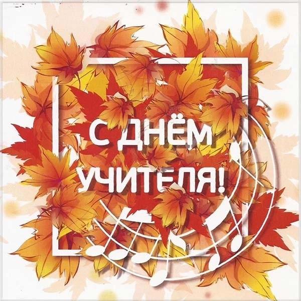 Осень день учителя картинки и открытки020
