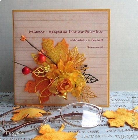 Осень день учителя картинки и открытки021
