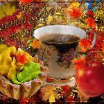 Осень и вторник красивые картинки