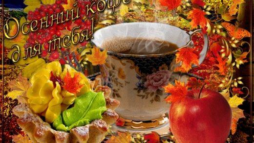Осень и вторник красивые картинки002