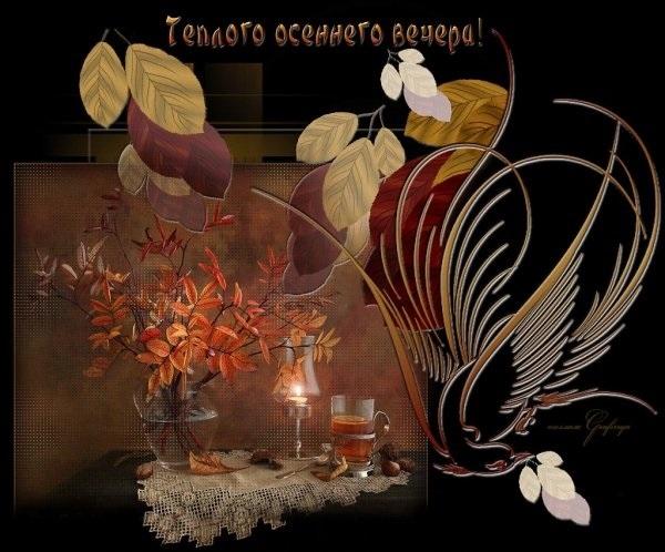 Осень и вторник красивые картинки007