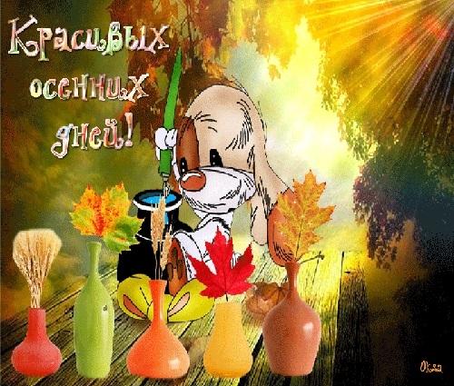 Осень и вторник красивые картинки010