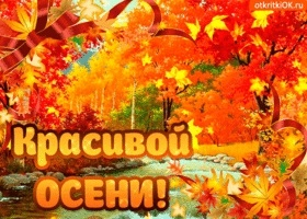 Осень и вторник красивые картинки011