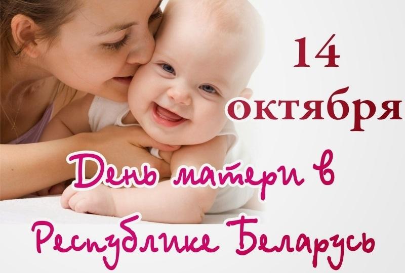 Открытки на День матери в Беларуси008