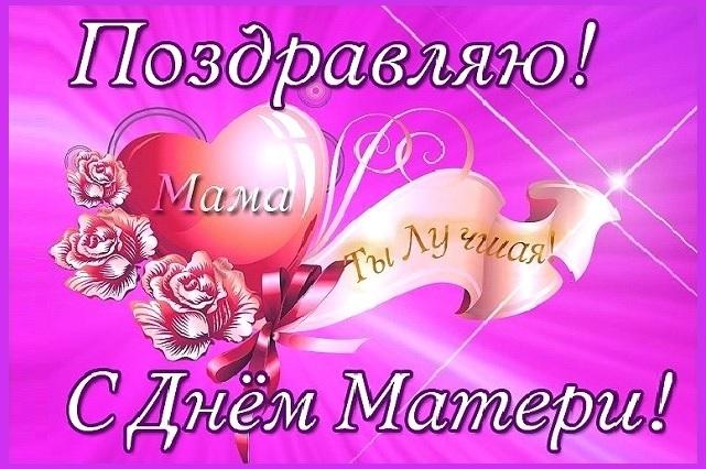 Открытки на День матери в Беларуси009