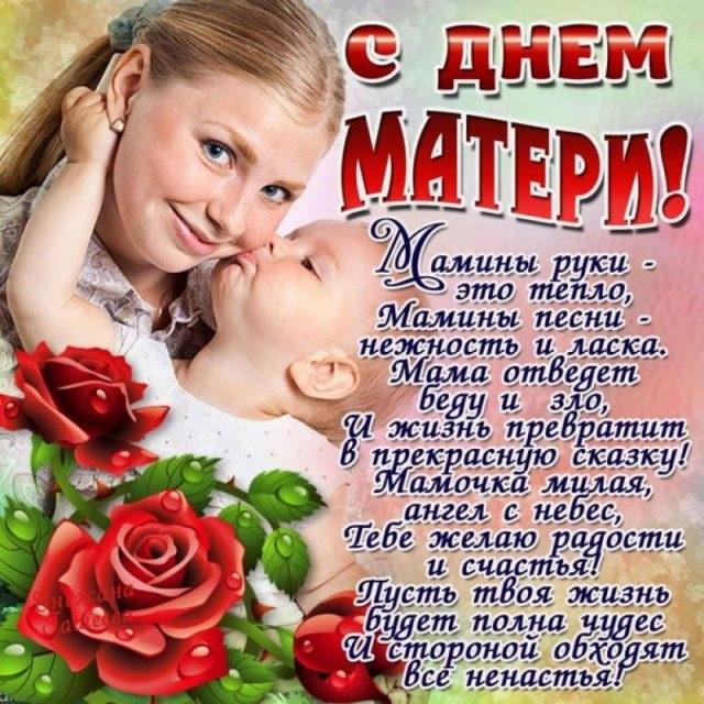 Открытки на День матери в Беларуси011