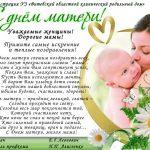 Открытки на День матери в Беларуси