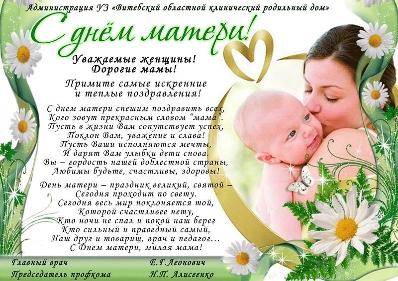 Поздравление коллегам к дню матери