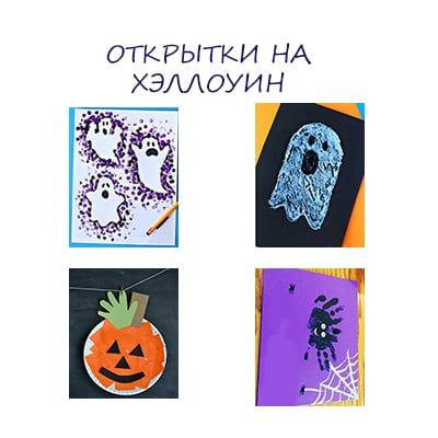 Открытки на Хэллоуин (18)