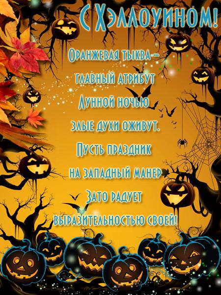 Открытки на Хэллоуин (21)