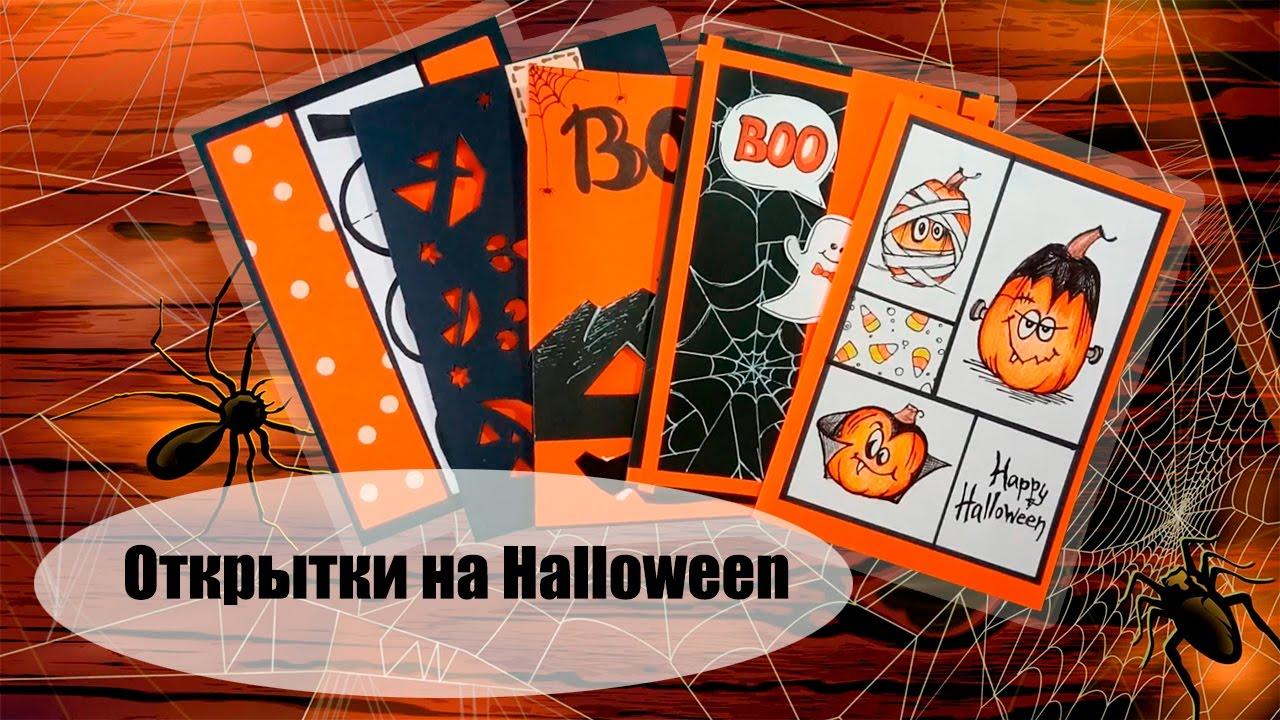 Открытки на Хэллоуин (23)