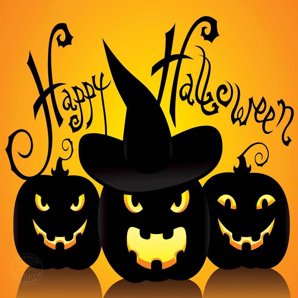 Открытки на Хэллоуин (24)