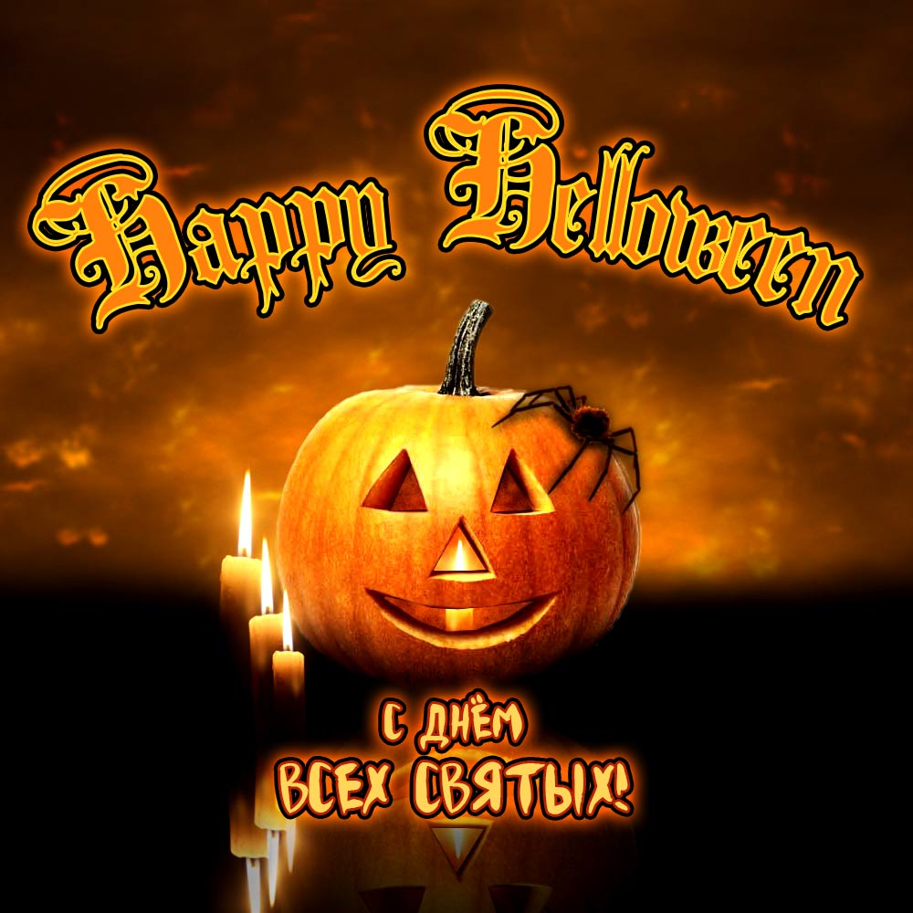 Открытки на Хэллоуин (5)