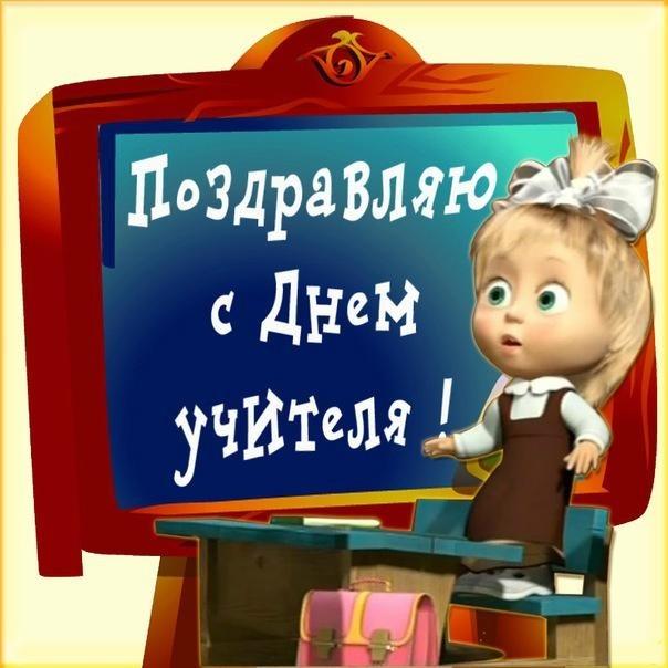 Открытка на день учителя прикольные