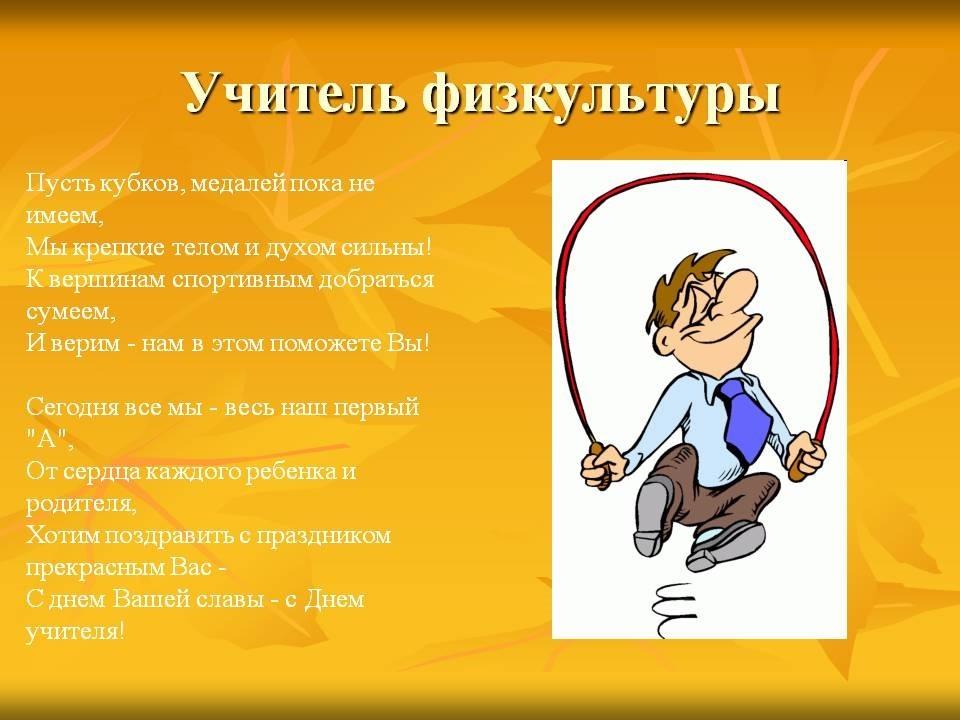 Копирую, картинки с днем учителя для учителя физкультуры